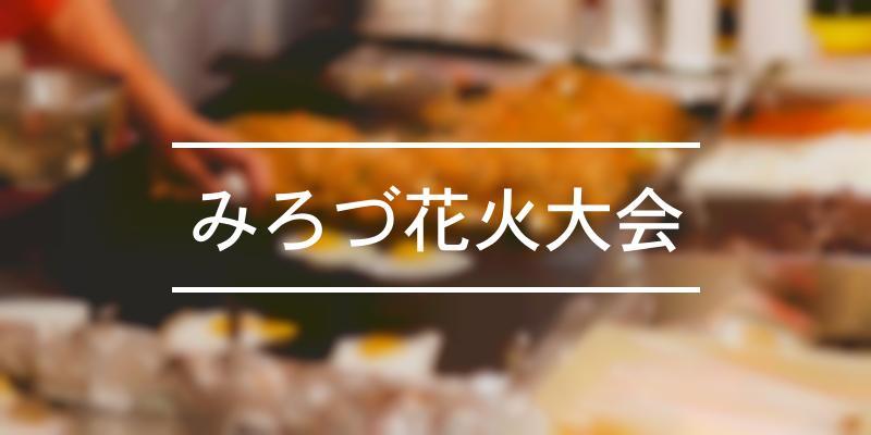 みろづ花火大会 2021年 [祭の日]