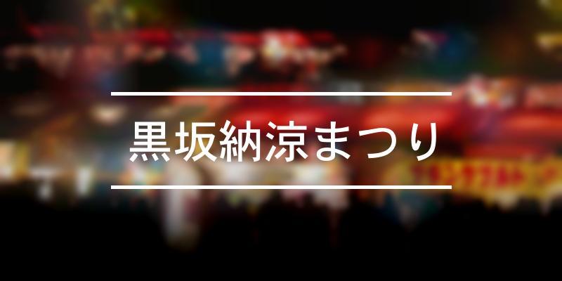 黒坂納涼まつり 2021年 [祭の日]