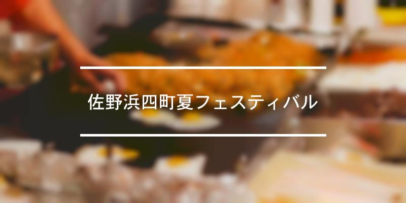 佐野浜四町夏フェスティバル 2020年 [祭の日]