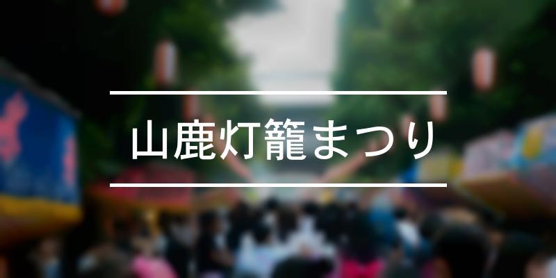 山鹿灯籠まつり 2021年 [祭の日]