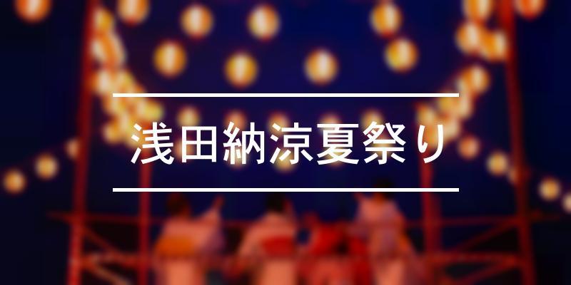 浅田納涼夏祭り 2021年 [祭の日]