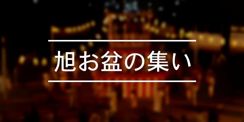 旭お盆の集い 2021年 [祭の日]