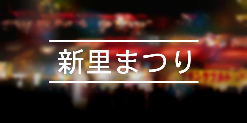 新里まつり 2021年 [祭の日]