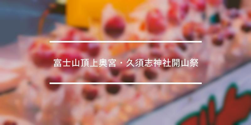 富士山頂上奥宮・久須志神社開山祭 2020年 [祭の日]