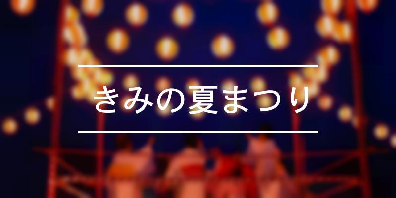 きみの夏まつり 2020年 [祭の日]