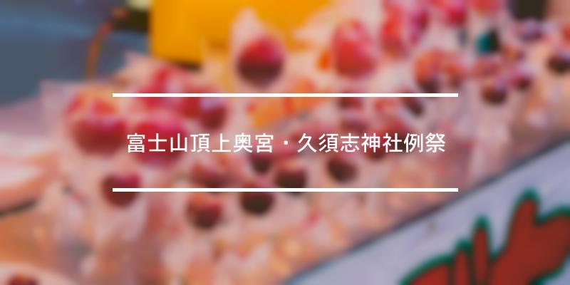 富士山頂上奥宮・久須志神社例祭 2020年 [祭の日]