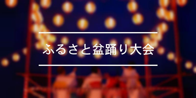 ふるさと盆踊り大会 2021年 [祭の日]