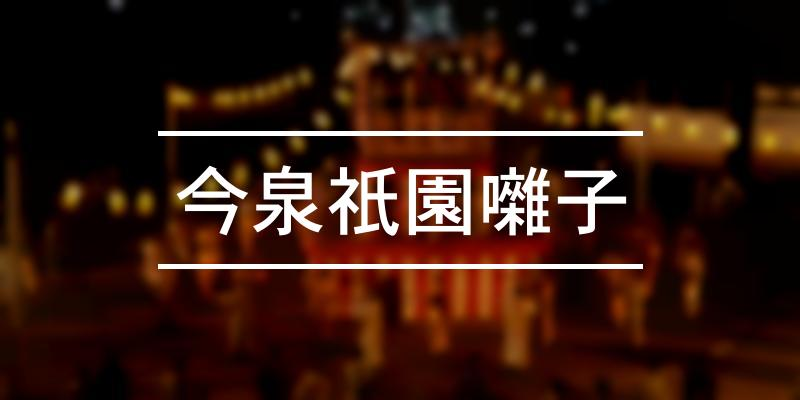 今泉祇園囃子 2020年 [祭の日]