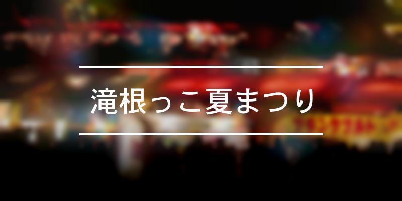 滝根っこ夏まつり 2021年 [祭の日]