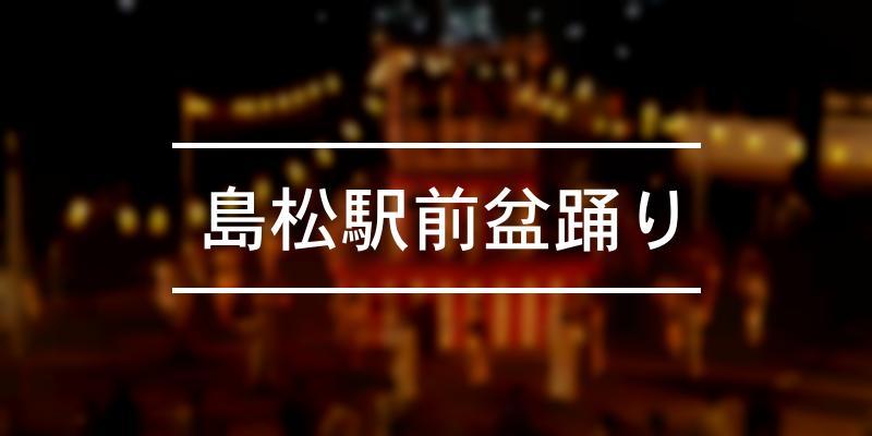 島松駅前盆踊り 2021年 [祭の日]