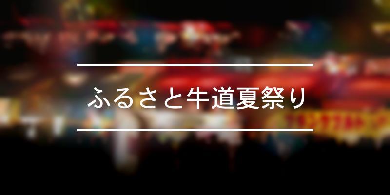 ふるさと牛道夏祭り 2021年 [祭の日]