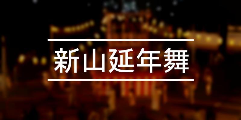 新山延年舞 2021年 [祭の日]