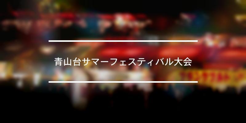 青山台サマーフェスティバル大会 2021年 [祭の日]
