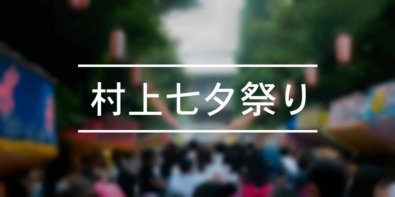 村上七夕祭り 2021年 [祭の日]
