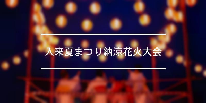 入来夏まつり納涼花火大会 2021年 [祭の日]