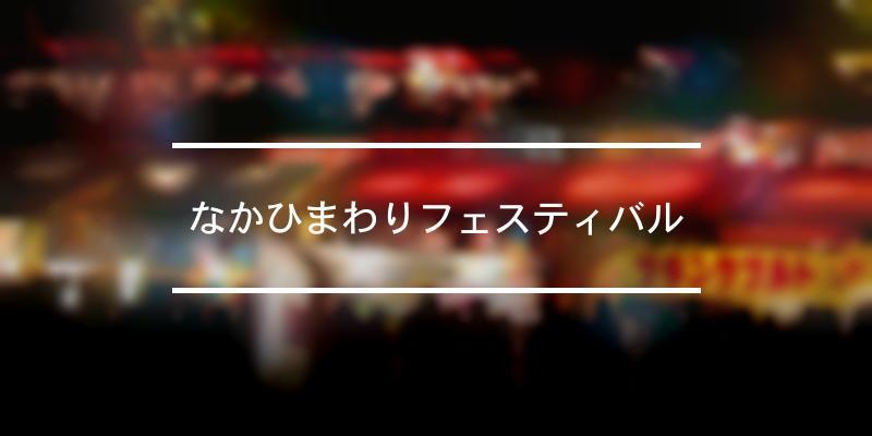 なかひまわりフェスティバル 2021年 [祭の日]