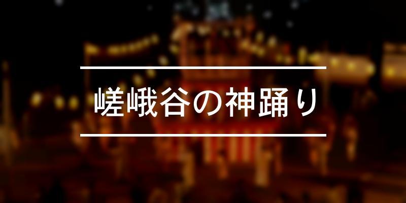 嵯峨谷の神踊り 2021年 [祭の日]