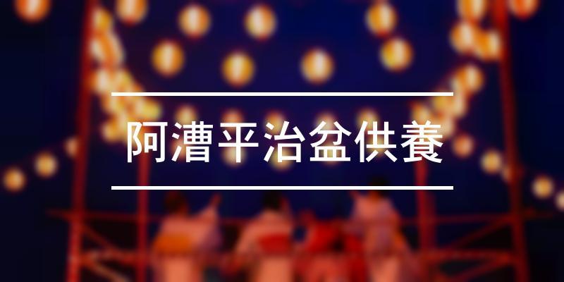 阿漕平治盆供養 2020年 [祭の日]