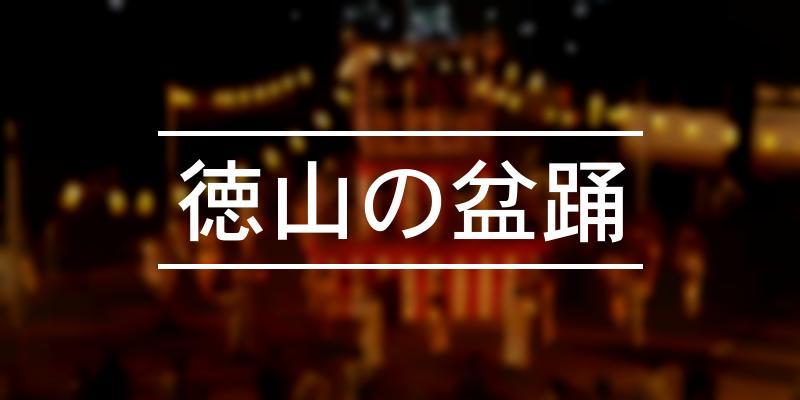 徳山の盆踊 2021年 [祭の日]
