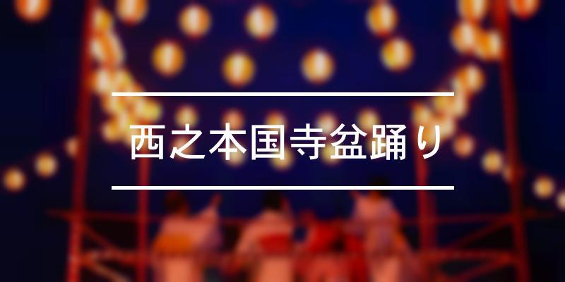 西之本国寺盆踊り 2021年 [祭の日]