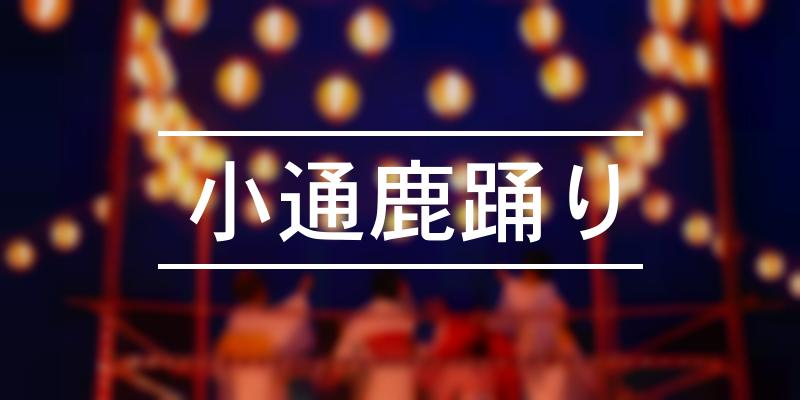 小通鹿踊り 2021年 [祭の日]