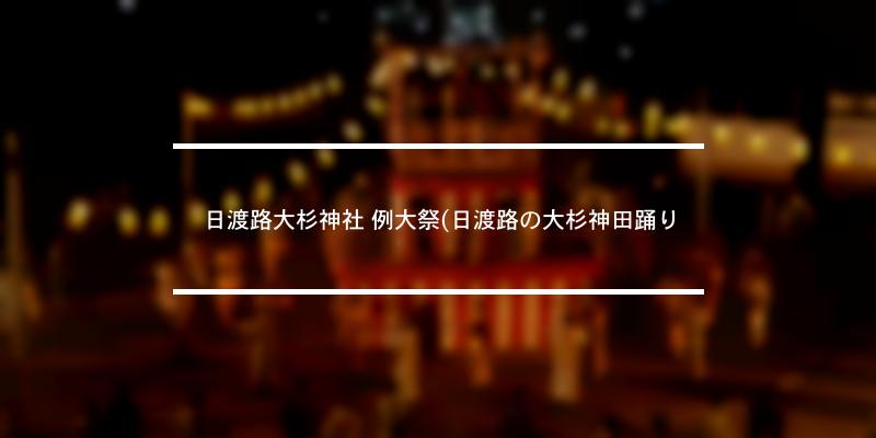 日渡路大杉神社 例大祭(日渡路の大杉神田踊り 2021年 [祭の日]