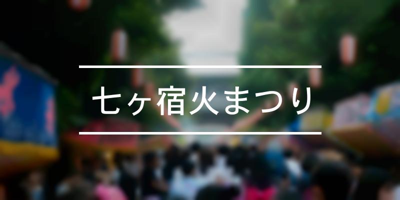 七ヶ宿火まつり 2021年 [祭の日]