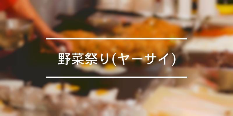 野菜祭り(ヤーサイ) 2021年 [祭の日]