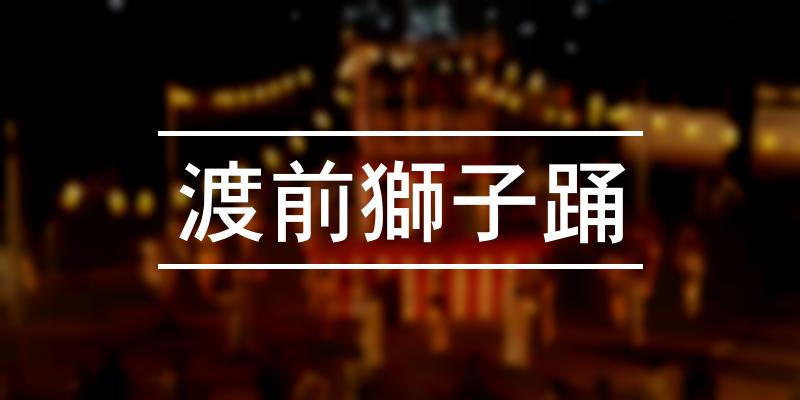 渡前獅子踊 2021年 [祭の日]
