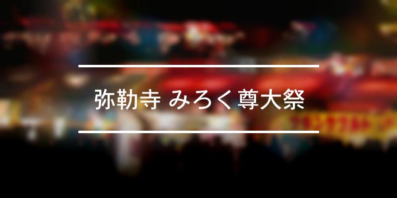 弥勒寺 みろく尊大祭 2021年 [祭の日]