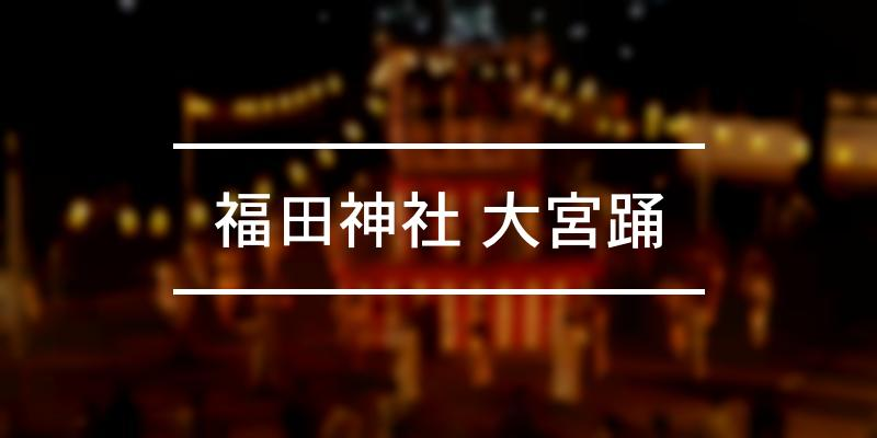 福田神社 大宮踊 2021年 [祭の日]