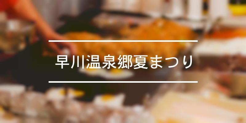 早川温泉郷夏まつり 2021年 [祭の日]