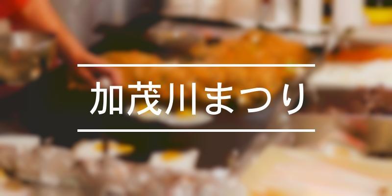 加茂川まつり 2021年 [祭の日]