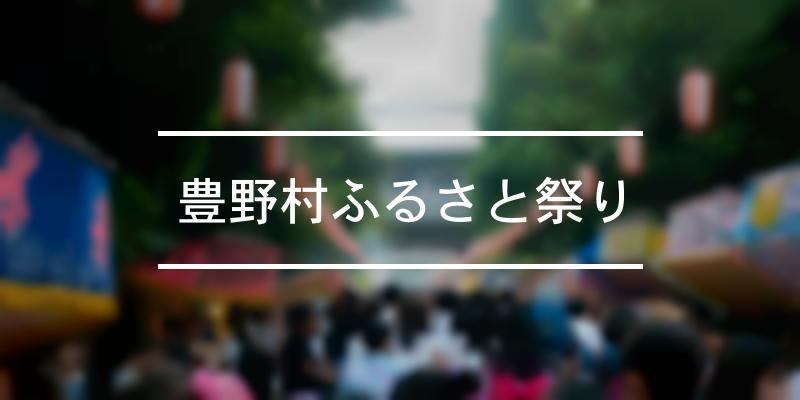 豊野村ふるさと祭り 2020年 [祭の日]