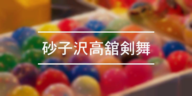 砂子沢高舘剣舞 2020年 [祭の日]