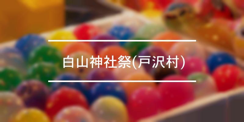白山神社祭(戸沢村) 2021年 [祭の日]