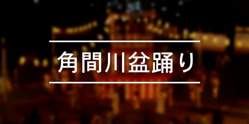 角間川盆踊り 2020年 [祭の日]