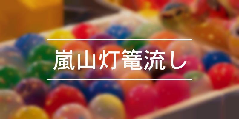 嵐山灯篭流し 2021年 [祭の日]