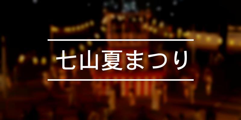 七山夏まつり 2021年 [祭の日]