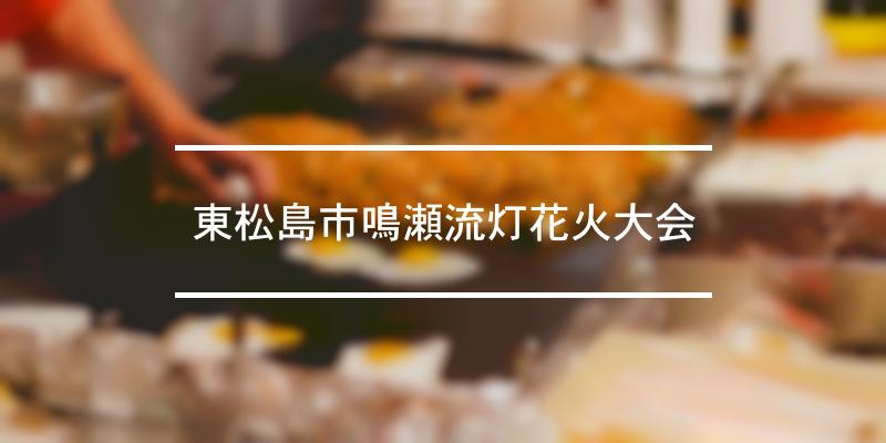 東松島市鳴瀬流灯花火大会 2021年 [祭の日]