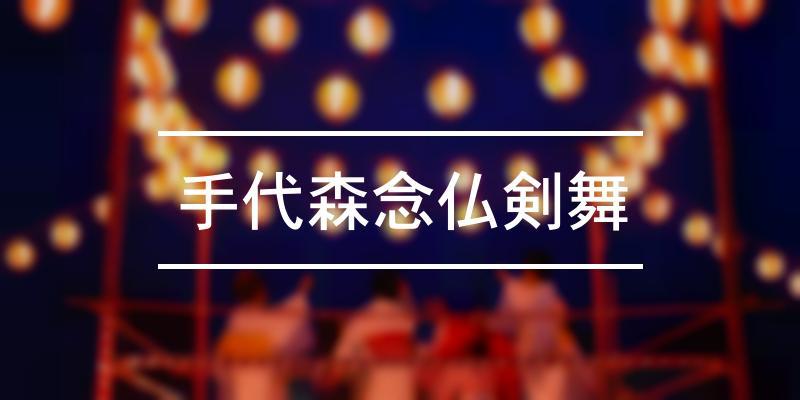 手代森念仏剣舞 2020年 [祭の日]