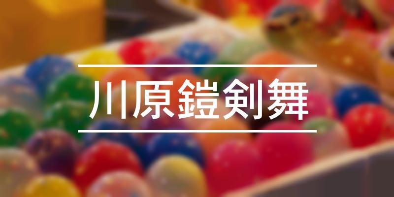 川原鎧剣舞 2021年 [祭の日]