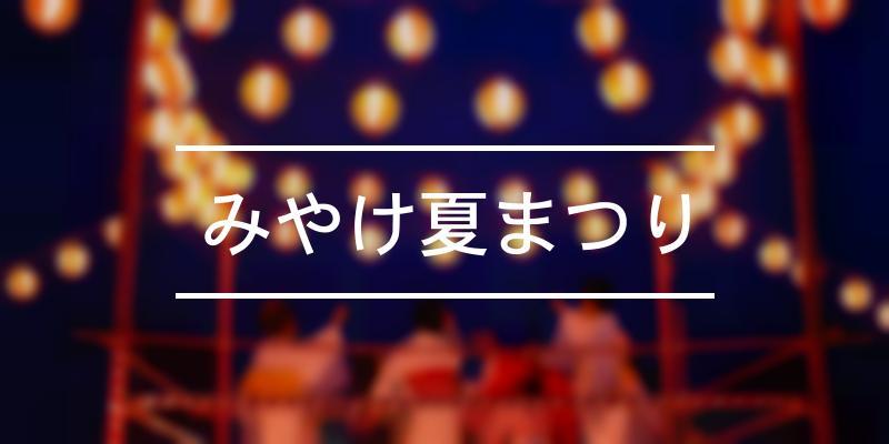 みやけ夏まつり 2020年 [祭の日]