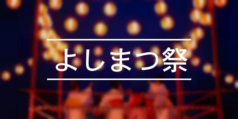 よしまつ祭 2021年 [祭の日]