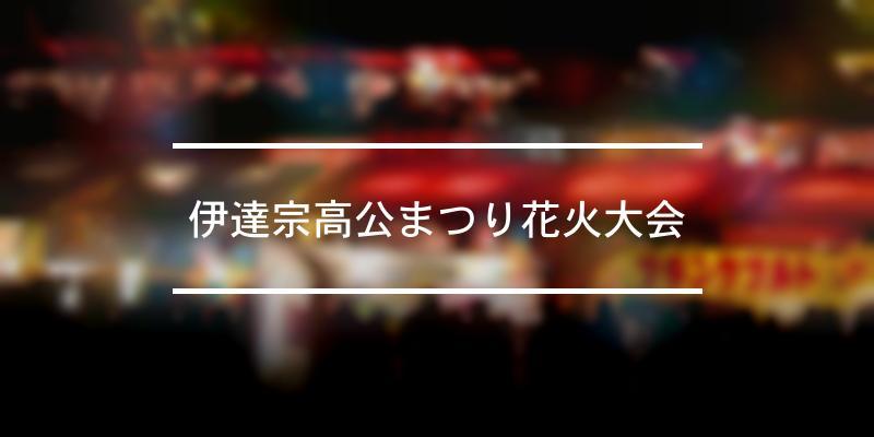 伊達宗高公まつり花火大会 2021年 [祭の日]