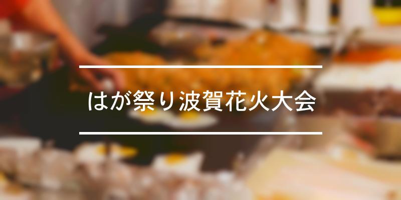 はが祭り波賀花火大会 2021年 [祭の日]