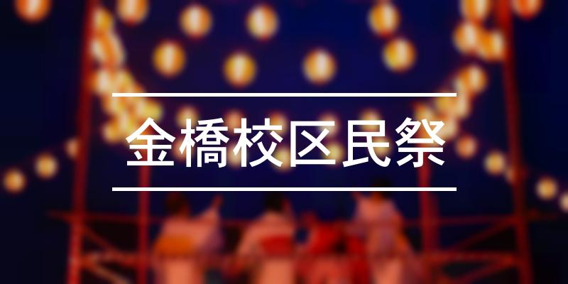 金橋校区民祭 2021年 [祭の日]