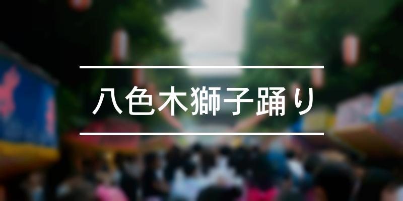 八色木獅子踊り 2021年 [祭の日]