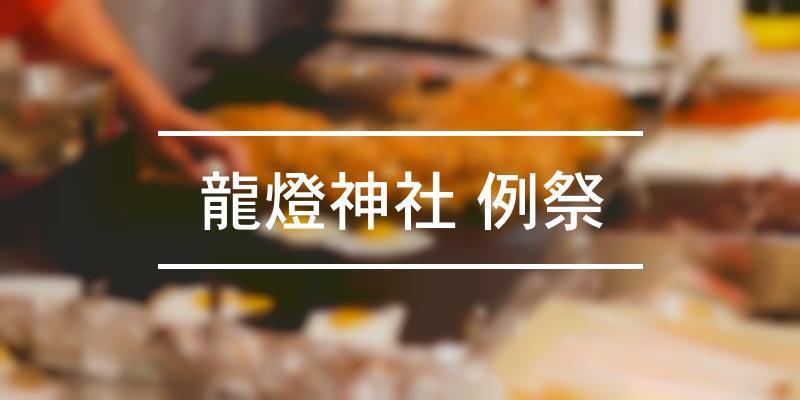 龍燈神社 例祭 2020年 [祭の日]