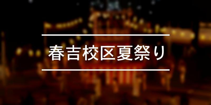 春吉校区夏祭り 2020年 [祭の日]